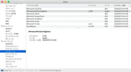 Apple、XProtectのサイレントアップデートをリリースしThiefQuestの検出を改善