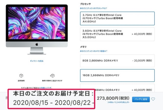 IMac Shipping 00001 z