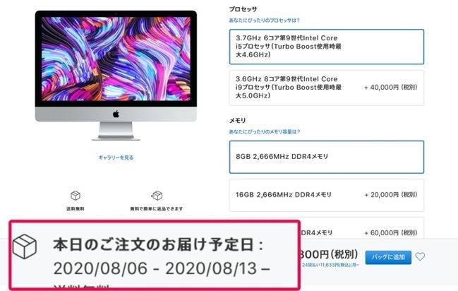IMac Shipping 00002 z