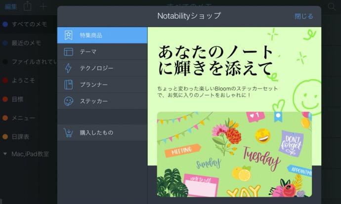 【iOS / iPadOS】ノートアプリ「Notability 」がメジャーアップデート