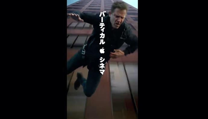 Apple Japan、デイミアン・チャゼルが縦型スクリーン用にiPhone 11 Proで撮影した「スタントマン」を公開