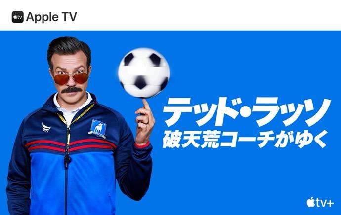 Apple TV+、「テッド・ラッソ 破天荒コーチがゆく」を公開