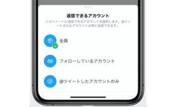 Twitter、iOSアプリアップデートで全員に返信制限機能を提供