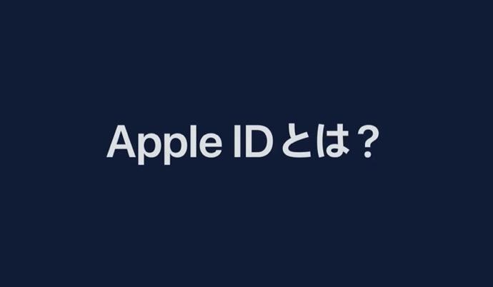 Apple サポート、「Apple IDとは?」のハウツービデオを公開