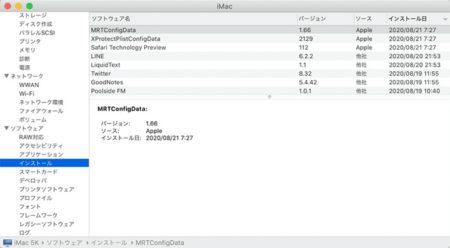 Apple、セキュリティ更新プログラム「XProtect」と「MRT」を 8月20日(現地時間)にサイレントアップデート