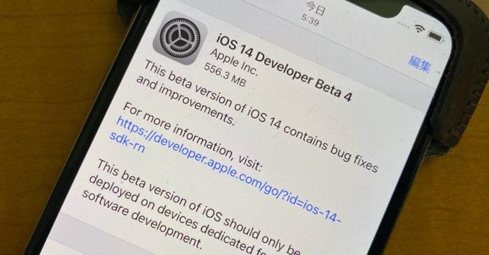 iOS 14 Developer Beta 4は、COVID-19接触通知設定ページとTVウィジェットを含む