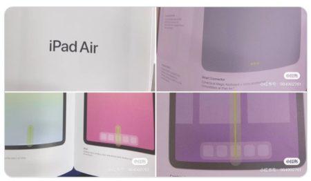 iPad Air 4のリーク文書は、新しいiPad Proのデザイン、USB-C、Touch IDなどを示す