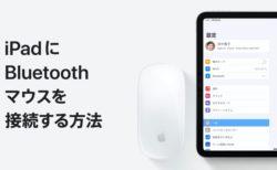 Appleサポート、iPadにBluetoothマウスを接続する方法のハウツービデオを公開