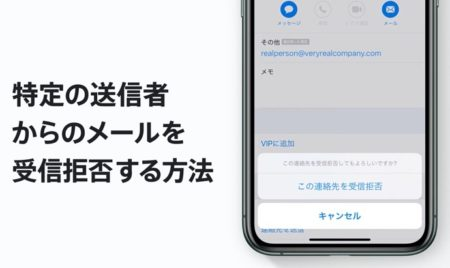 Appleサポート、iPhone、iPadで、特定の送信者からのメールを受信拒否する方法のハウツービデオを公開