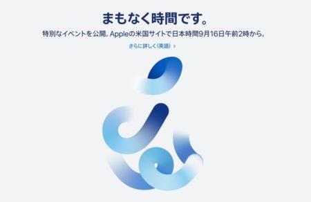 9月15日(日本時間16日)の「Time Flies」Apple Eventを視聴する方法