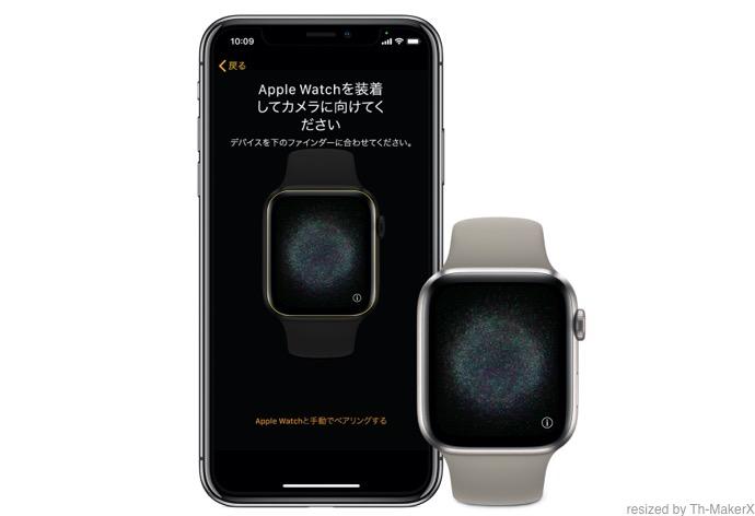 Apple Watch機種変更時の手順、ワンナンバー、Suica、クレジットカードを移行する