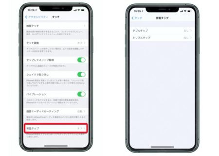iOS 14、「背面タップ 」機能でiPhoneの背面をタップしてアプリを開くことができる