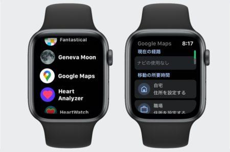 Googleマップが最新のアップデートでApple Watchに戻ってきた