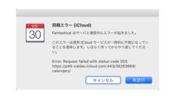 Apple、Apple Music、Apple Arcade、Apple TV+などのiCloudサービスで機能停止しています(解決済み)