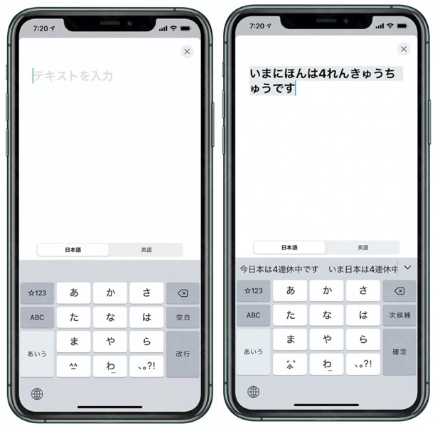 Translate for iOS 14 00001 z