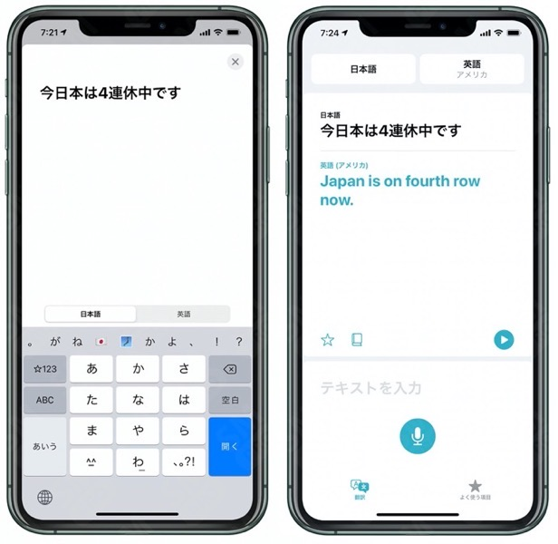 Translate for iOS 14 00002 z