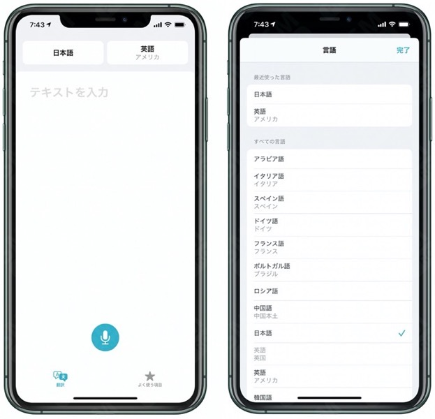 Translate for iOS 14 00005 z