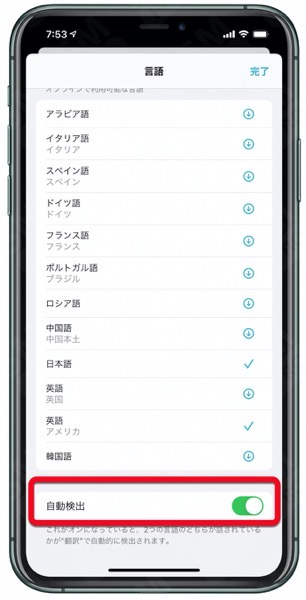 Translate for iOS 14 00007 z