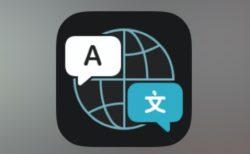 iOS 14でAppleの「翻訳」アプリを使う方法