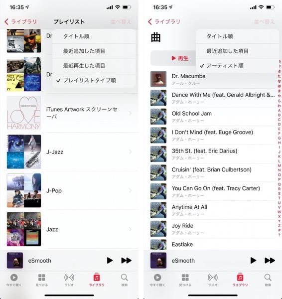 IOS 14 Music New 00005 z