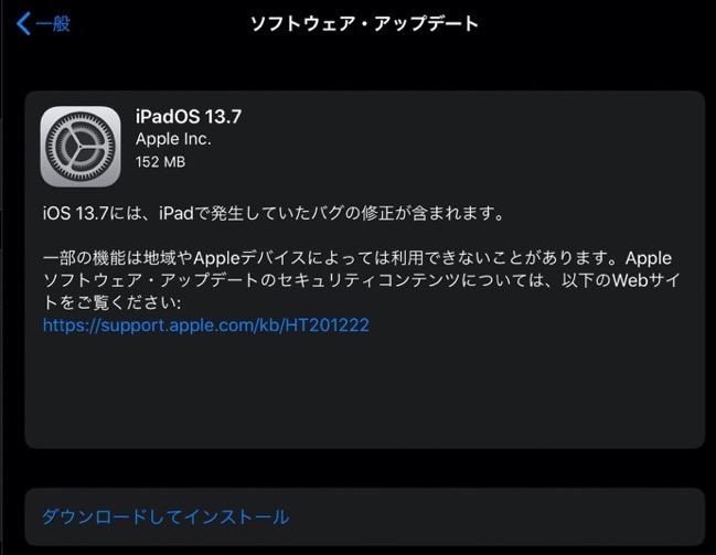 IPadOS 13 7 00001 z