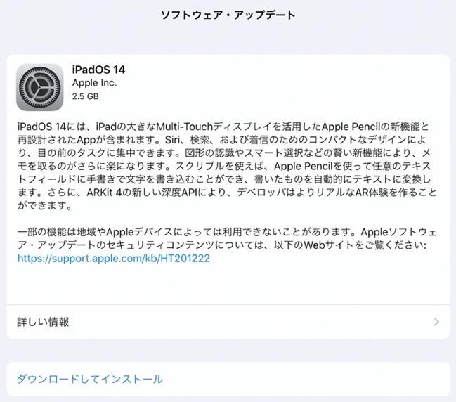 IPadOS 14 official 00001 z