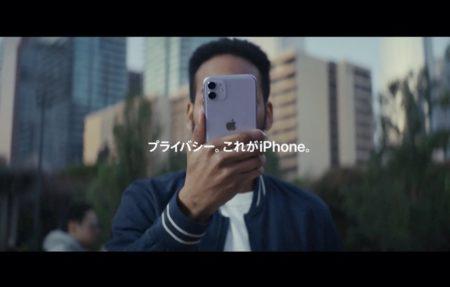 Apple Japan、「プライバシー。これがiPhone。 ― 共有すべきでないこと」と題した、新しいCFを公開
