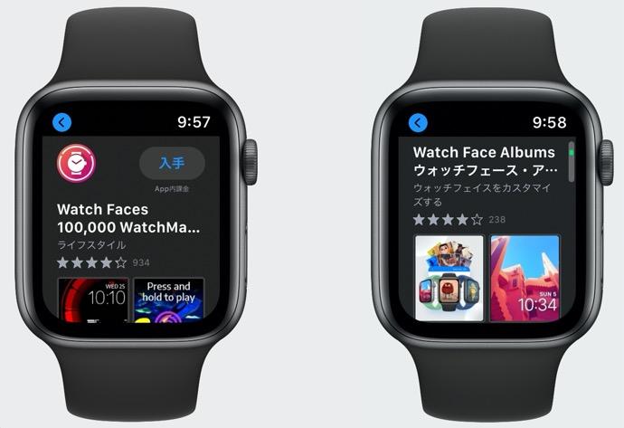watchOS 7でApple Watchの文字盤を買う方法