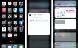 iOS 14では「よく使う項目」の電話ウィジェットが廃止されたので、それを取り戻す方法