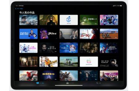 Apple、AppleTV+の年間トライアルを3か月、最大で2021年2月まで延長