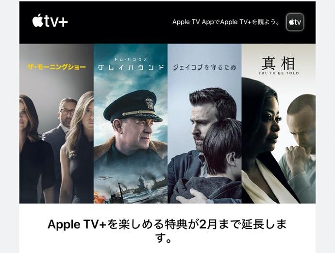 Apple TV+、サブスクリプションが2月末までの延長メールが届く