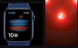 Apple Watch Series 6の血中酸素モニターが、なぜFDAの承認を必要としなかったか?
