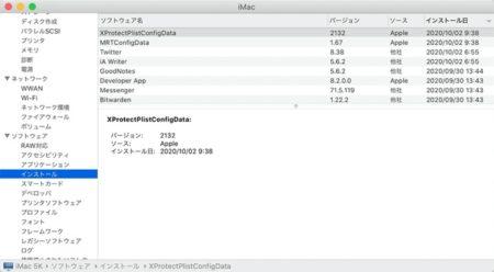 Apple、セキュリティ更新プログラム「XProtect」とマルウェア除去ツール「MRT」を10月1日(現地時間)にサイレントアップデート