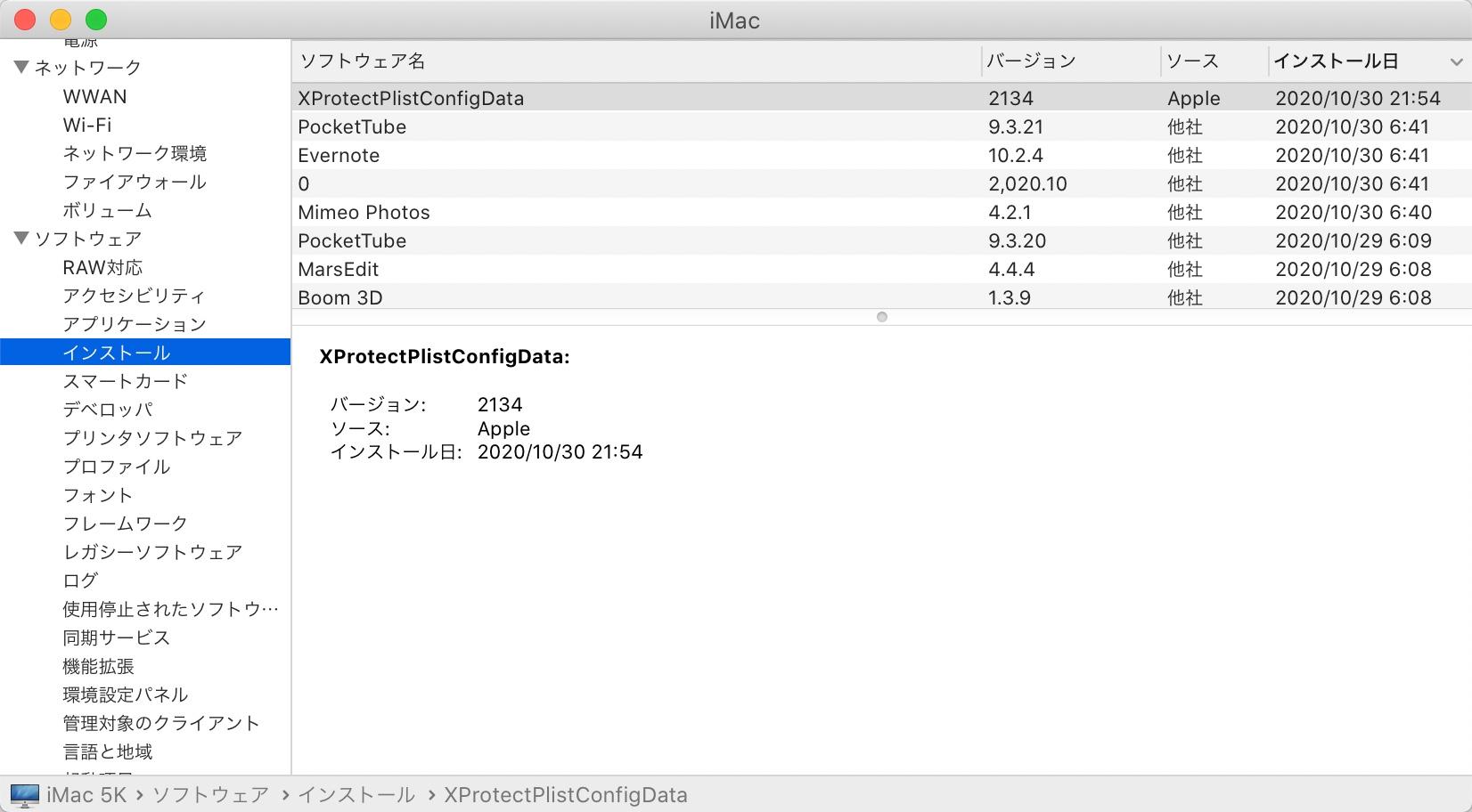 Apple、セキュリティ更新プログラム「XProtect」を 10月29日(現地時間)にサイレントアップデート