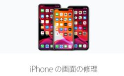 iPhone 12の修理費用はiPhone 11と比較して増加