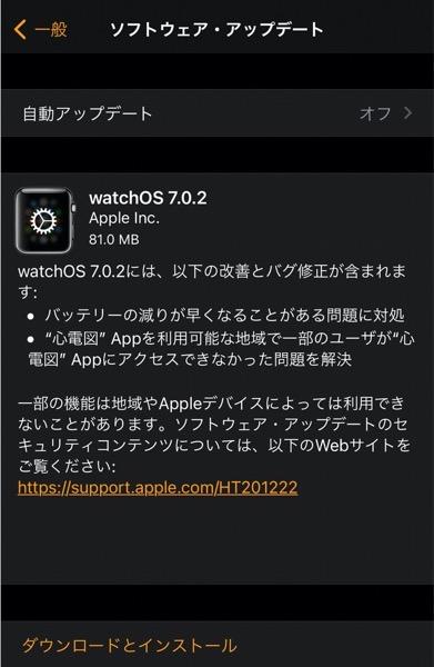 WatchOS 7 0 2 00001 z