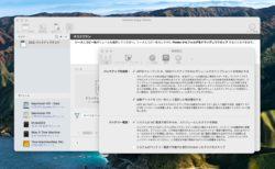 Bombich Software、macOS Big SurのIntel Macで起動可能なバックアップを作成できる「Carbon Copy Cloner 5.1.23」をリリース