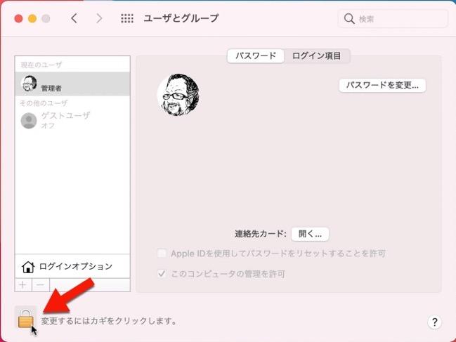 Change the Login Screen 00008