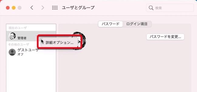 Change the Login Screen 00009