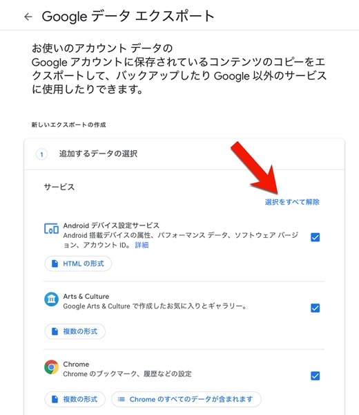 Google Photo Export 00001