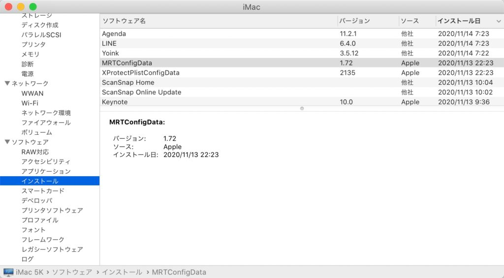 Apple、セキュリティ更新プログラム「XProtect」とマルウェア除去ツール「MRT」を11月12日(現地時間)にサイレントアップデート