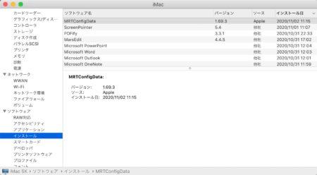 Apple、マルウェア除去ツール「MRT」を 10月30日(現地時間)にサイレントアップデート