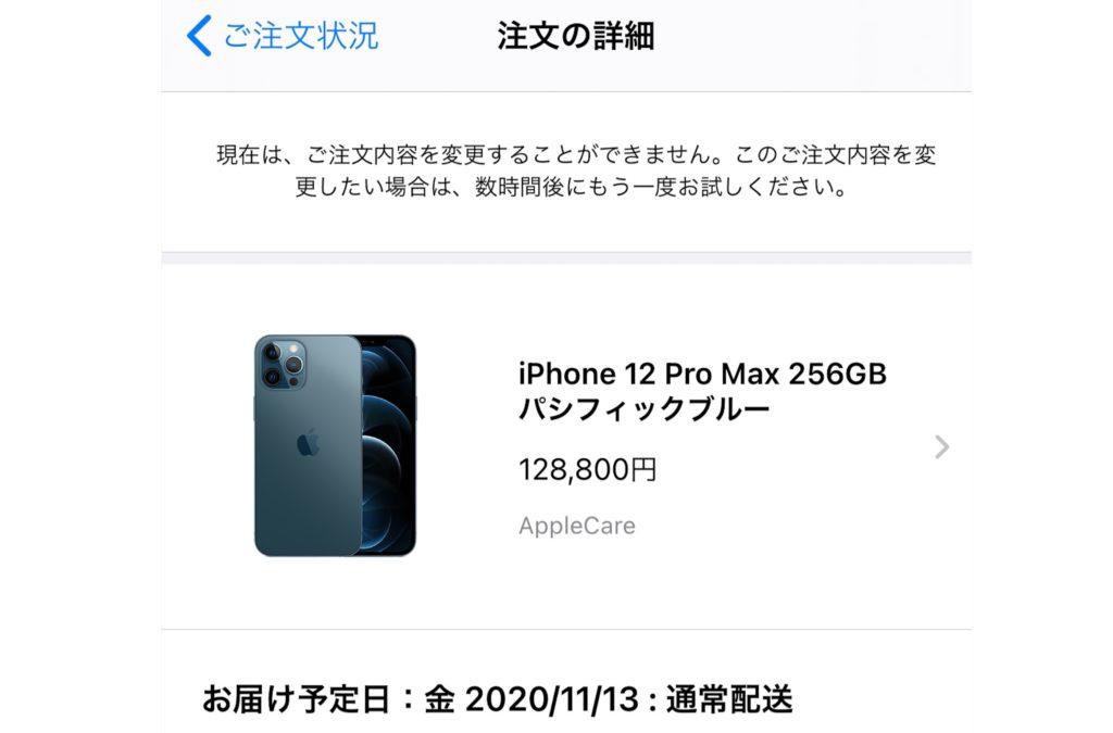 iPhone 12 Pro MaxおよびHomePod miniの予約完了も今年は確定メールが遅かった
