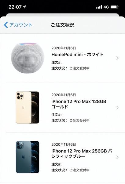 IPhone 12 oder 00002