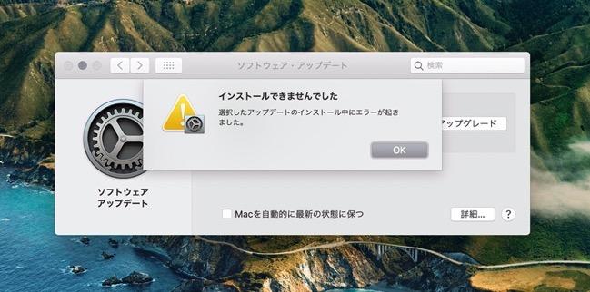 MacOS bir Sur error 00001