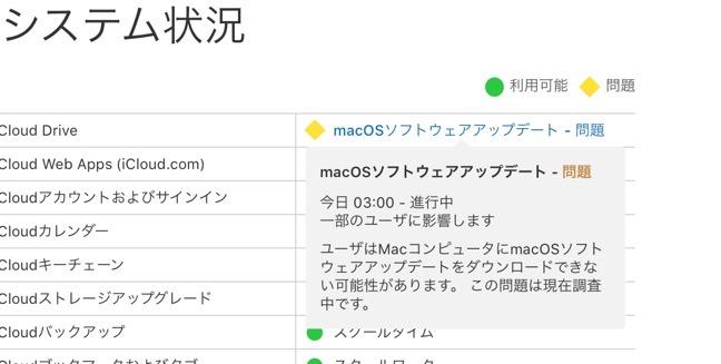 MacOS bir Sur error 00003