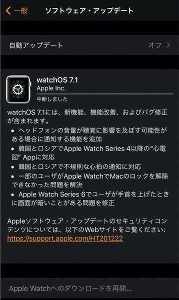 WatchOS 7 1 00001