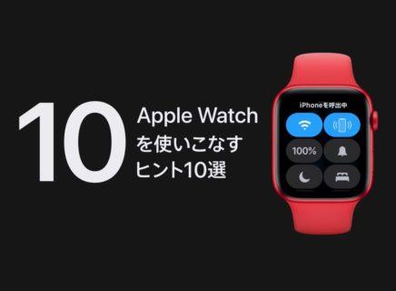 Apple サポート、「iPhone、iPadのプライバシー設定を理解する」など4本のハウツービデオを公開