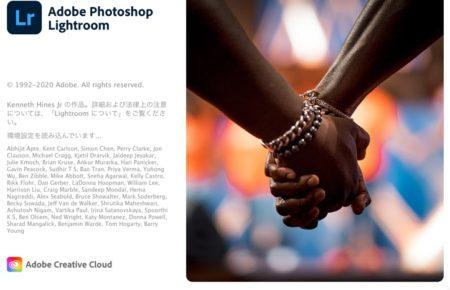 Adobe、Apple Siliconをネイティブにサポートする 「Lightroom 4.1」をリリース