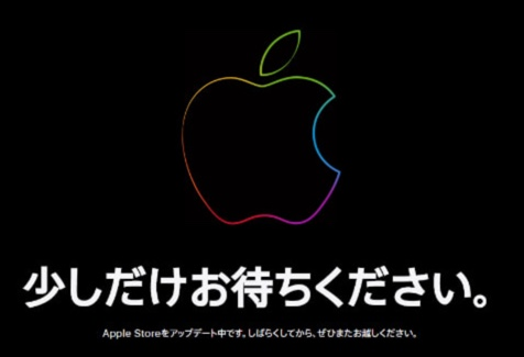 Appleは来週の火曜日に新製品を発表する可能性が高い